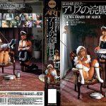 アリスの浣腸日記 アヴァ 2098 工藤咲