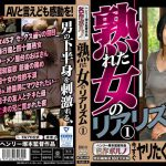熟れた女のリアリズム(1) 今すぐヤリたくなるAV シネマコーポレーション MTES-039
