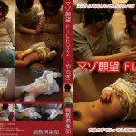 マゾ願望 FILE022:やなぎ 調教倶楽部 MGB-022 やなぎ