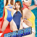 競泳仮面 GIGA GXXD-56 神崎レオナ