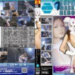 スーパーマスクヒロイン6 GIGA TML-06 澄川ロア
