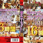 美少女ローション PREMIUMコンプリート 16時間 Jump-av.com JUMP-2244