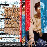 一生もの -18歳の過ち- 少年恥辱ビデオシリーズ RCHS STUDIO RCHS-181 智也