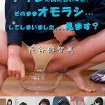 トイレに間に合わずに、そのままオモラシ…してしまいました。。。見ます? 長谷部智美 ラナエンタテインメント OMON-003 長谷部智美