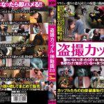 盗撮カップル 神動画2.0 VIP GODR-1001