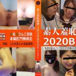 素人羞恥排泄2020BEST PART2「私達が、うんこしてるところを撮られました」 素人羞恥排泄サイケラット SCRT-2002