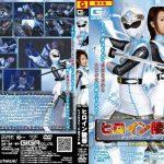 ヒロイン陥落Vol.10 シャドウストーム ホワイト編 GIGA TRE-10 柳田やよい