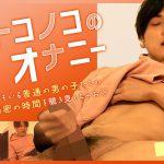 オトコノコのオナニー トモ君26歳 ムラっch GRMO-015 トモ