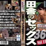 昭和ロマンチシズム 田舎のセックス 365日毎日発情中 シネマコーポレーション MTES-045