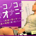 オトコノコのオナニー ヒロタカ君24歳 ムラっch GRMO-016 ヒロタカ