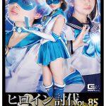 ヒロイン討伐Vol.85 美少女戦士セーラーシャロン GIGA TBB-85 椎菜アリス
