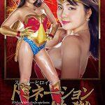 スーパーヒロインドミネーション地獄36 鉄腕美女ダイナウーマン GIGA GHKQ-83 海空花