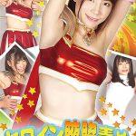 ヒロイン腋の下腋腹責め 美少女戦士チアナイツ GIGA GHKR-07 富田優衣