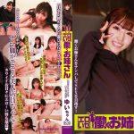 エロいぜ!働くお姉さん(2)~新宿のライブハウスで働く美人店員 パラダイステレビ  ゆい