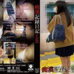 痴漢記録日記vol. 61 MOLESTIC OTD-061