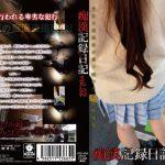 痴漢記録日記vol. 52 MOLESTIC OTD-052