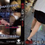 痴漢記録日記vol. 56 MOLESTIC OTD-056
