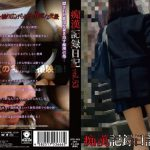 痴漢記録日記vol. 53 MOLESTIC OTD-053