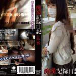 痴漢記録日記vol. 51 MOLESTIC OTD-051