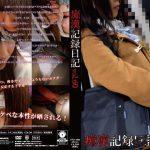 痴漢記録日記vol. 60 MOLESTIC OTD-060