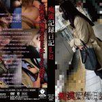 痴漢記録日記vol. 57 MOLESTIC OTD-057