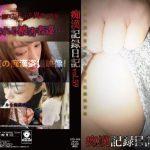 痴漢記録日記vol. 59 MOLESTIC OTD-059