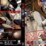 痴漢記録日記vol. 69 MOLESTIC OTD-069