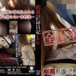 痴漢記録日記vol. 66 MOLESTIC OTD-066