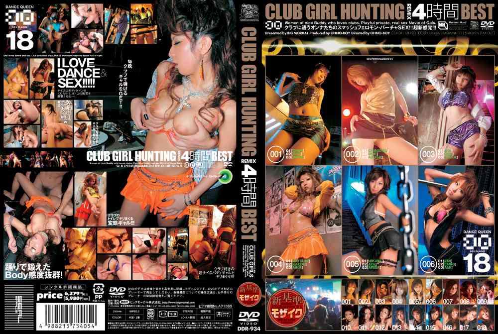 CLUB GIRL HUNTING REMIX 4時間 BEST