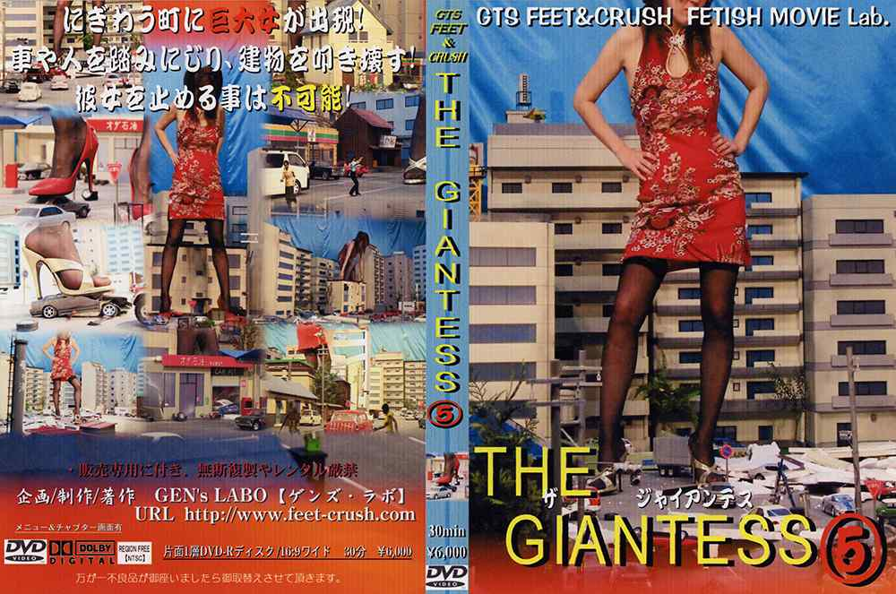 THE GIANTESS5