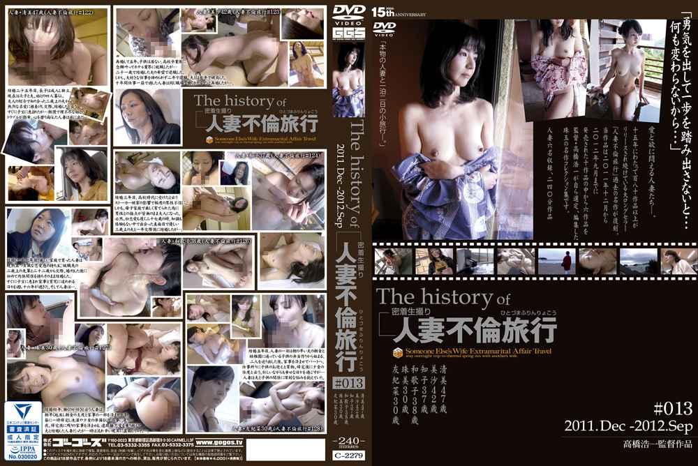 The history of 密着生撮り 人妻不倫旅行 2011.Dec-2012.Sep #013