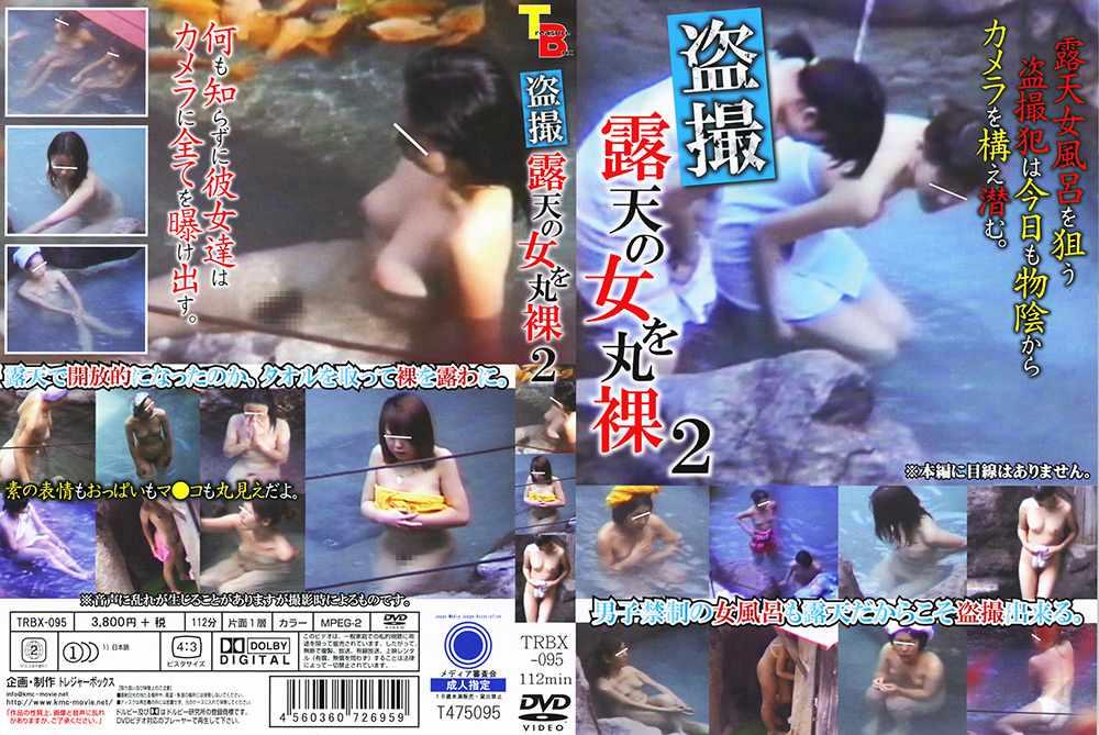 盗撮 露天の女を丸裸2