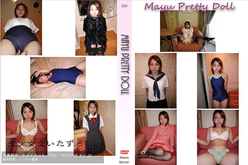 Mayu Pretty Doll