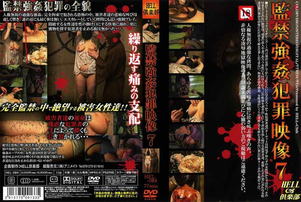 監禁強姦犯罪映像7