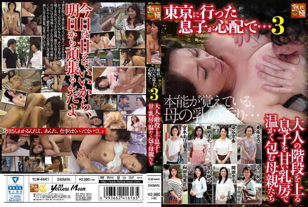 東京に行った息子が心配で…3 大人の階段を上る息子を甘い乳房で温かく包む母親たち