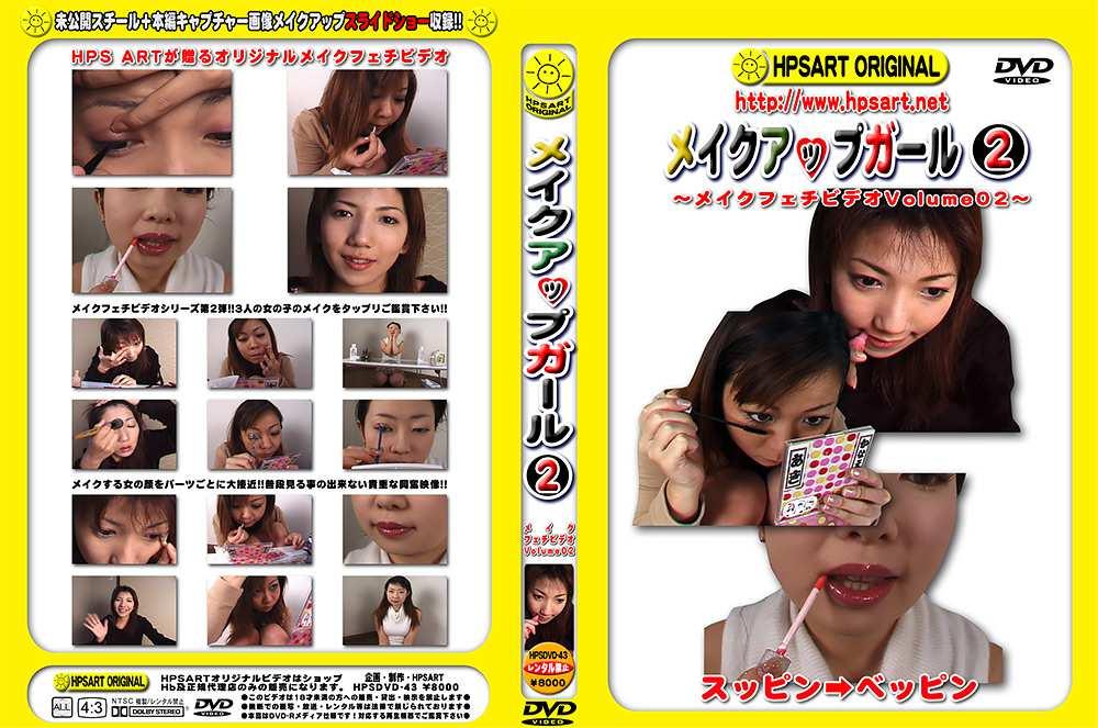 メイクアップガール2 メイクフェチシリーズ Volume02