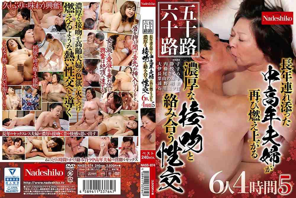 五十路六十路 長年連れ添った中高年夫婦が再び燃え上がる濃厚な接吻と絡み合う性交 6人4時間5
