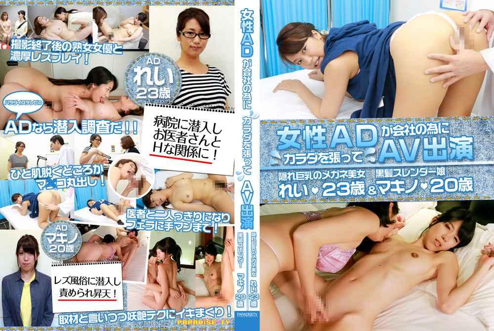 女性ADが会社のためにカラダを張ってAV出演~隠れ巨乳のメガネ美女・れい23歳&黒髪スレンダー娘・マキノ20歳