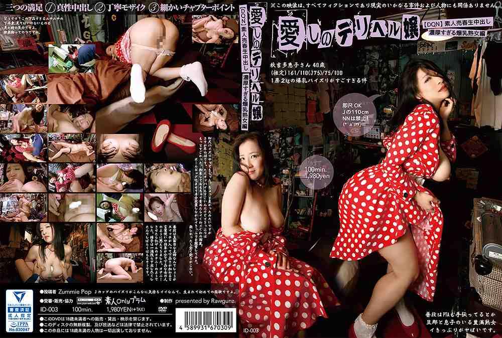 愛しのデリヘル嬢 【DQN】素人売春生中出し 濃厚すぎる爆乳熟女編