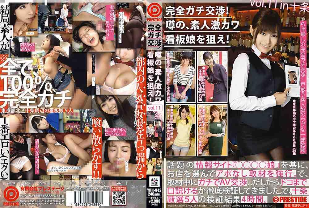 完全ガチ交渉!噂の、素人激カワ看板娘を狙え! vol.11