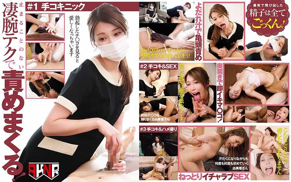 愛嬌溢れる美人エステティシャン由美香さんの初めてのチ○ポ観察&身悶えるような手コキニックで即射