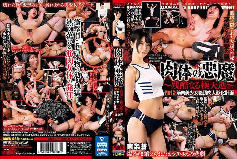 肉体の悪魔 ~残酷なる極天逝~Part3:筋肉美少女絶頂肉人形化計画 東条蒼