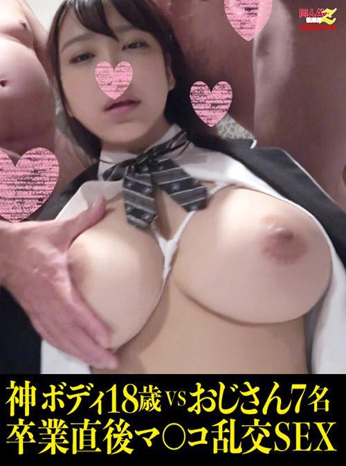 神ボディ18歳VSおじさん7名卒業直後マ○コ乱交SEX