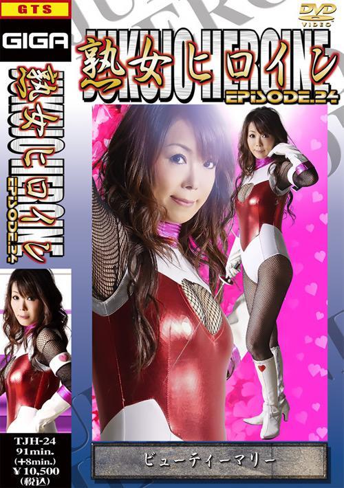 熟女ヒロイン Vol.24