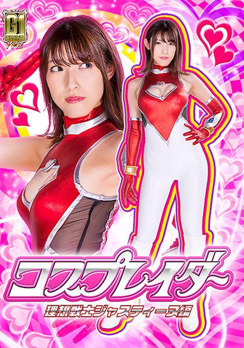 【G1】コスプレイダー 理想戦士ジャスティーヌ編