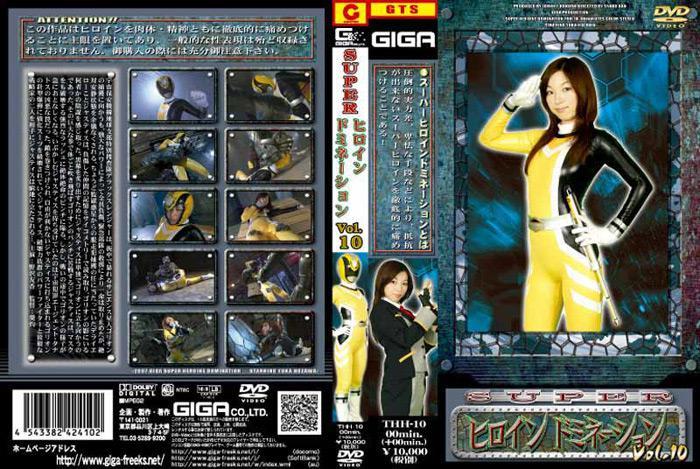 スーパーヒロインドミネーション Vol.10