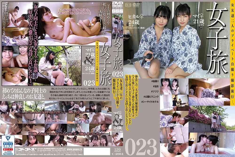 女子旅023