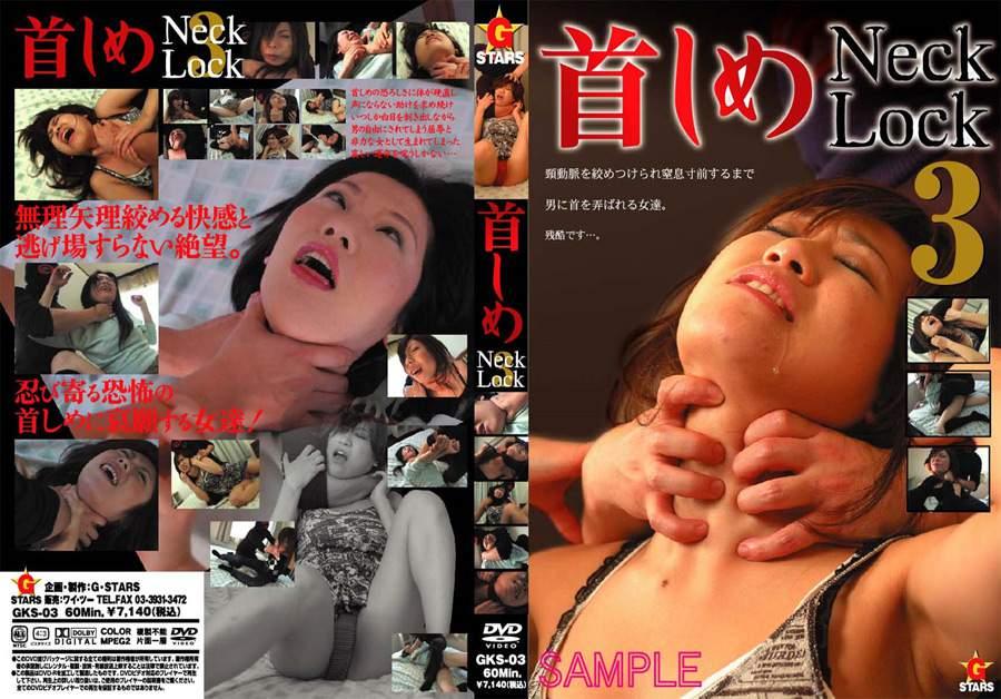 首しめ Neck Lock3