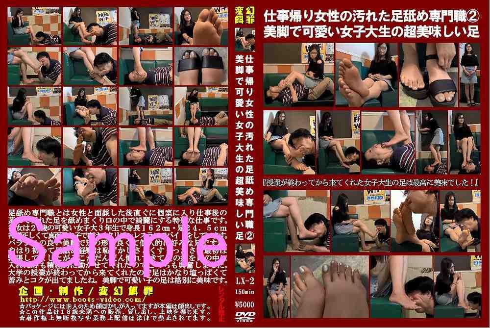 仕事帰り女性の汚れた足舐め専門職(2) 美脚で可愛い女子大生の超美味しい足