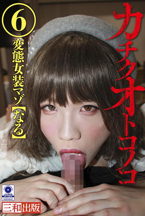 カチクオトコノコ(6) 変態女装マゾ なる